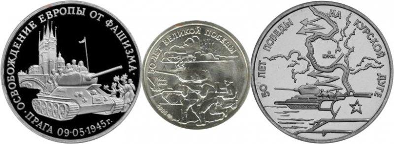 Монеты России с изображением танков