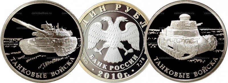 Серебряные рубли 2010 года