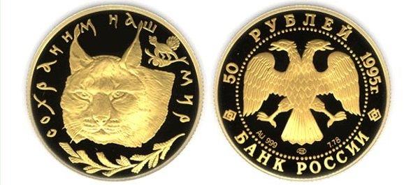 50 рублей 1995 года