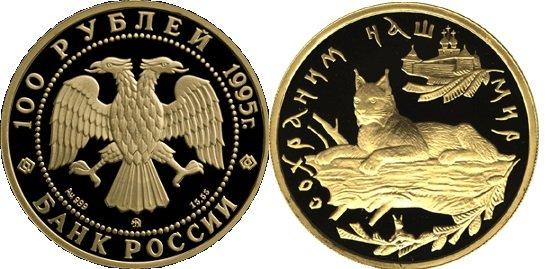 100 рублей 1995 года