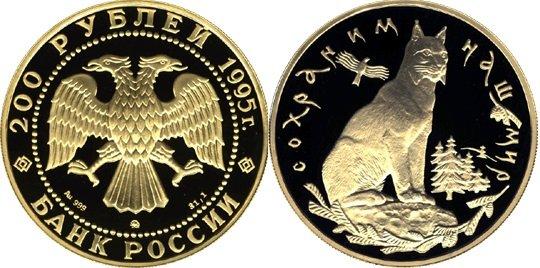 200 рублей 1995 года