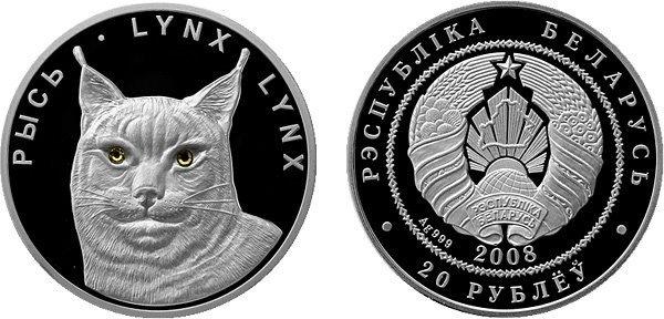 20 рублей 2008 года (Беларусь)