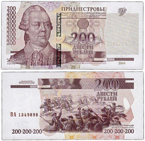 Банкнота номиналом 200 рублей ПМР образца 2004 года, модификация 2012 года