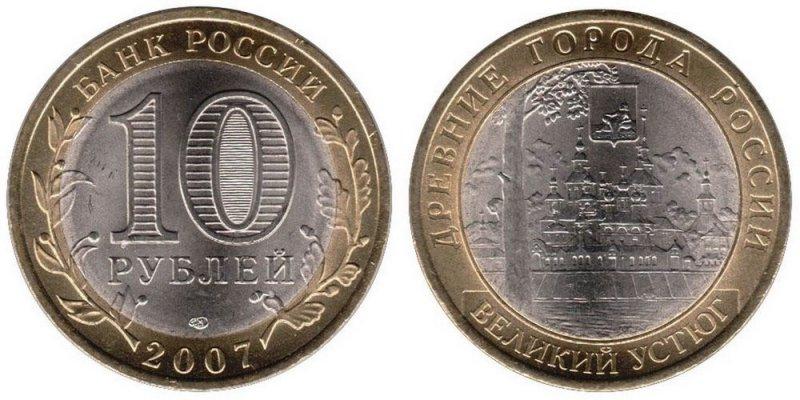 10 рублей 2007 года «Великий Устюг»