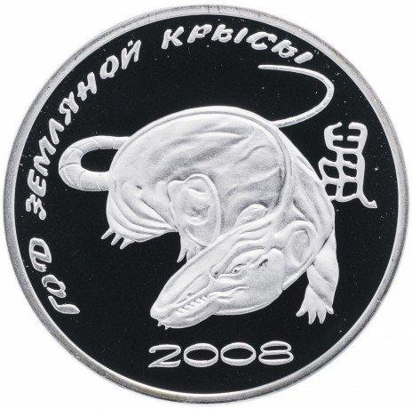 «Год земляной крысы», 100 рублей