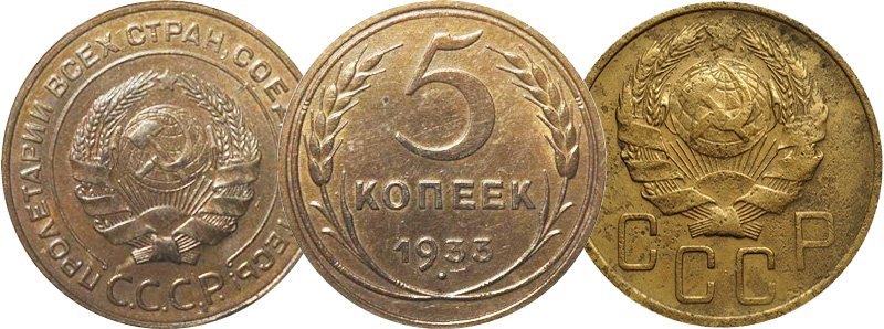 5 копеек 1933 года (обычный экземпляр и перепутка)