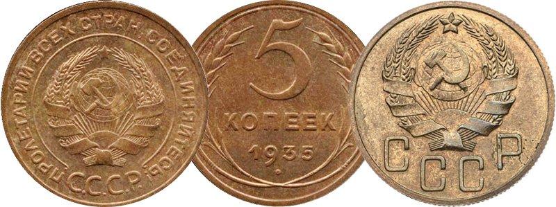 5 копеек 1935 года (с надписью и без надписи)