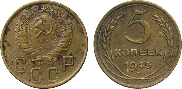 Нечастые 5 копеек 1945 года