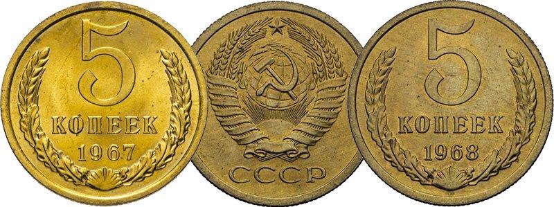 5 копеек 1967 (слева) и 1968 (справа) гг.