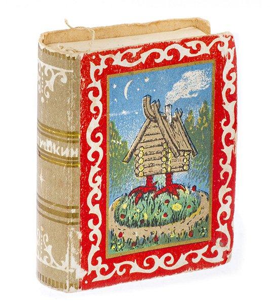 Елочная игрушка (сюрпризница) в виде книги «Там на неведомых дорожках», картон, артель Картонаж, Ленинград, 1950-1960 гг.
