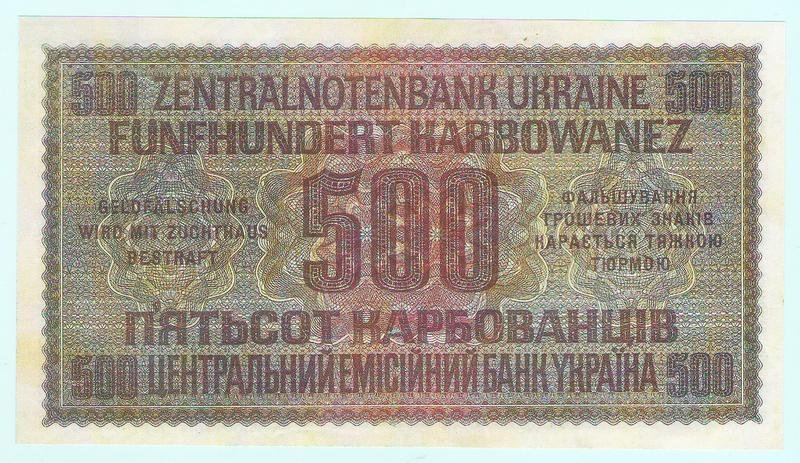 500 карбованцев (реверс)