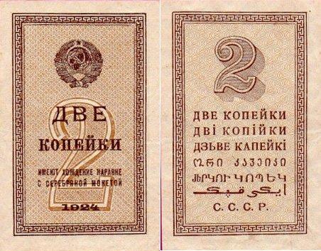 Бумажные 2 копейки 1924 года