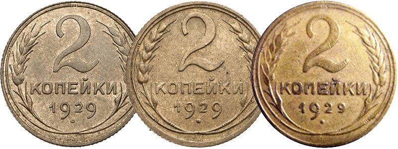 Приспущенный номинал (редкая), приподнятый номинал (рядовая) и маленькая девятка (уникальная)