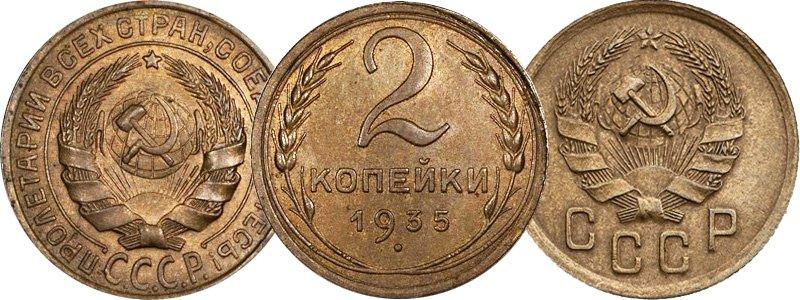 2 копейки 1935 года (с надписью и без надписи)