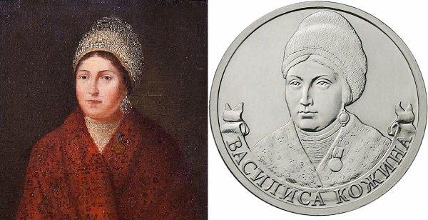 Василиса Кожина на портрете работы Александра Смирнова (1813 год) и на реверсе юбилейной монеты