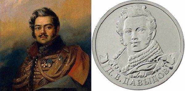 Генерал-лейтенант Денис Давыдов на потрете работы Дж. Доу и на реверсе юбилейной монеты
