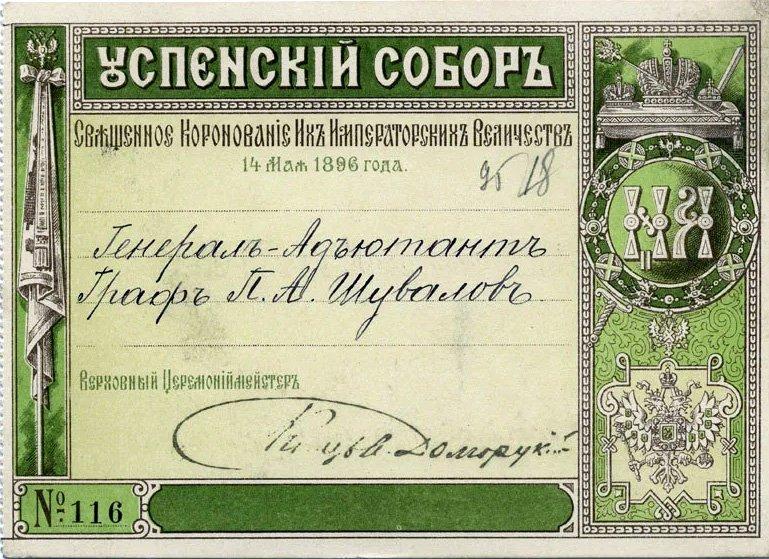 Пригласительный билет на церемонию коронации