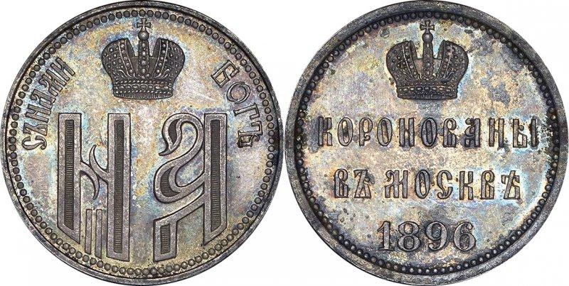 Жетон в честь коронации (Монетный двор Санкт-Петербурга)
