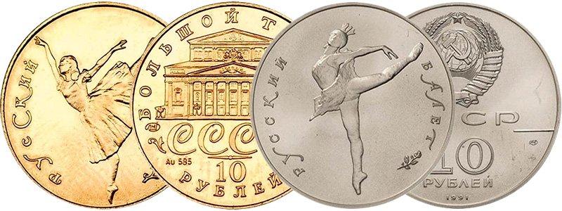 «Русский балет» (золото и палладий)