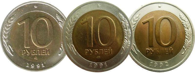 10 рублей ММД (слева), ЛМД 1991 года (в центре) и ЛМД 1992 года (справа)