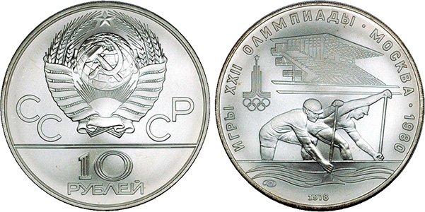 Редчайшие 10 рублей «Гребля» ЛМД