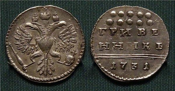Гривенник. 1731 год. Серебро. Московский монетный двор