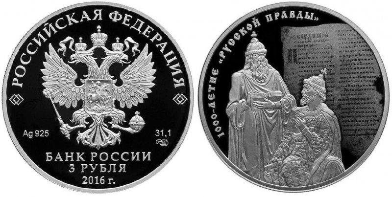 3 рубля «Тысячелетие Русской Правды» (2016 г.)