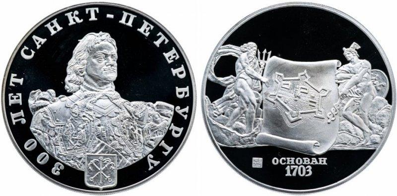 Юбилейная медаль «300 лет Санкт-Петербургу» (серебро)