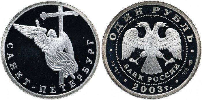 1 рубль «Ангел»