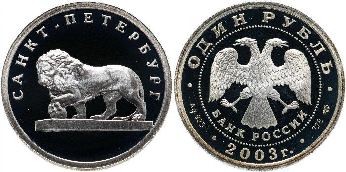 1 рубль «Лев на набережной»