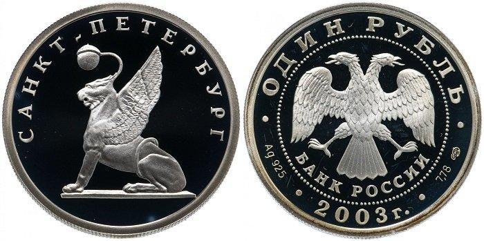 1 рубль «Грифон»