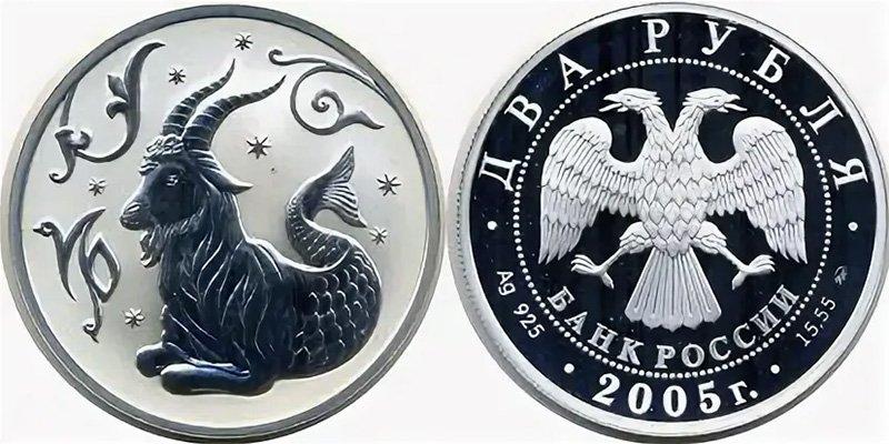 2 рубля 2005 года «Козерог»