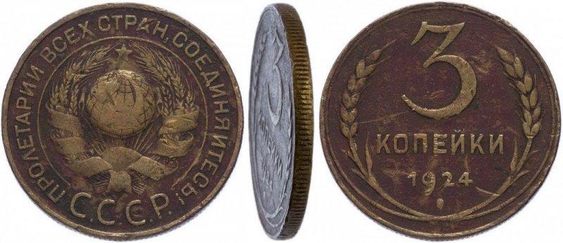 Редкие 3 копейки 1924 года с рубчатым гуртом