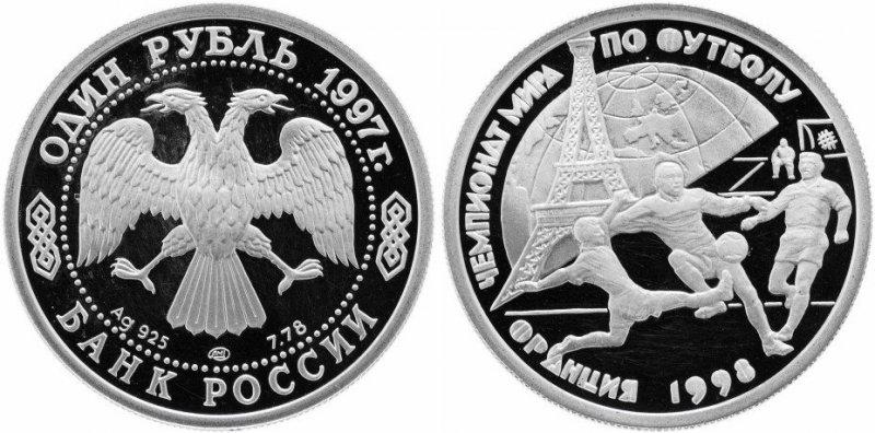 """Серебряный рубль """"ЧМ по футболу 1998 года"""""""