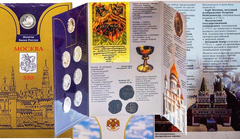 Рублёвые монеты в сувенирном наборе