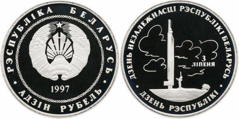 Белорусский рубль, отчеканенный в Москве