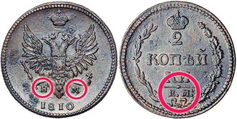 Инициалы минцмейстера на монете Екатеринбурга (1810 г.)