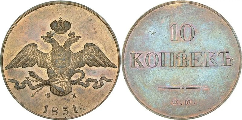 Инициалы минцмейстера на монете Екатеринбурга (1831 г.)