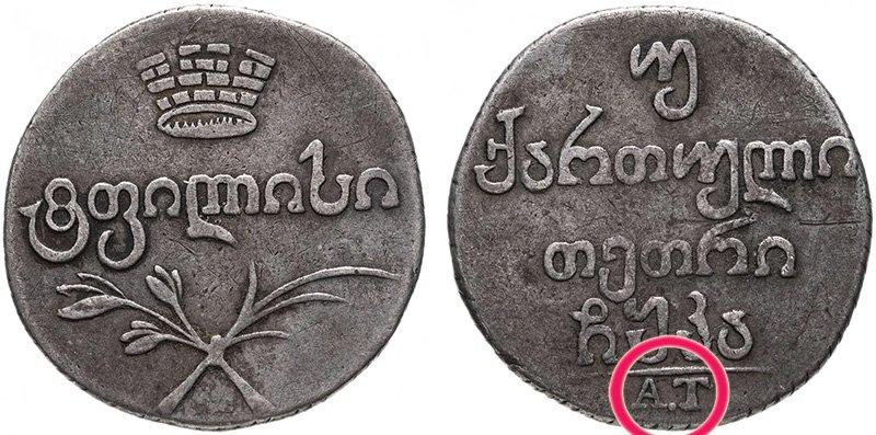 Знак минцмейстера на монете для Грузии