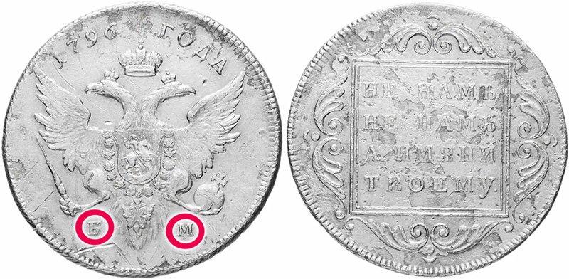 """Буквы """"БМ"""" на рубле 1796 года"""