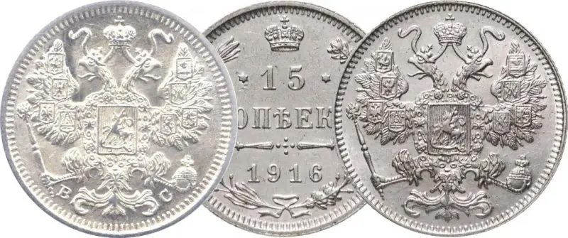 15 копеек 1916 года с инициалами Виктора Смирнова и без них