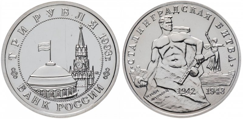 "Монета ""Сталинградская  битва"""