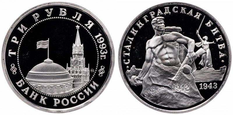 """Монета """"Сталинградская  битва (proof)"""""""