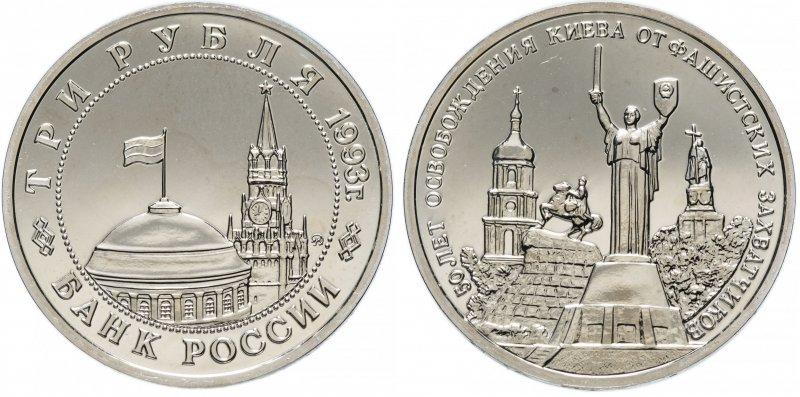 """Монета """"50 лет освобождения Киева"""""""