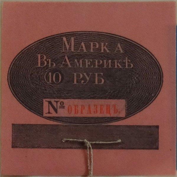 Образец марки номиналом 10 рублей из экспозиции музея Гознака
