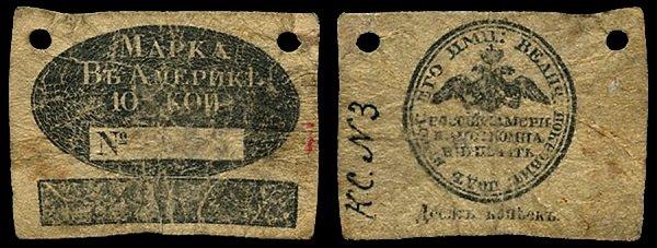 Марка номиналом 10 копеек, проданная на аукционе за 650 тысяч рублей. Первая половина XIX века