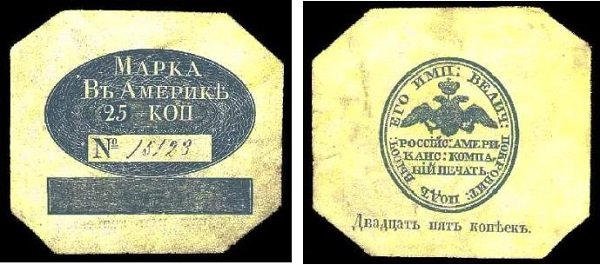 Марка номиналом 25 копеек. Первая половина XIX века