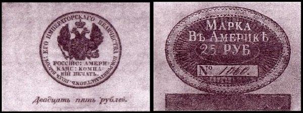 Марка номиналом 25 рублей. Выпуск после 1826 года