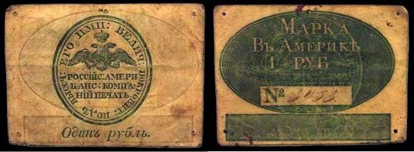 Марка номиналом 1 рубль. Первая половина XIX