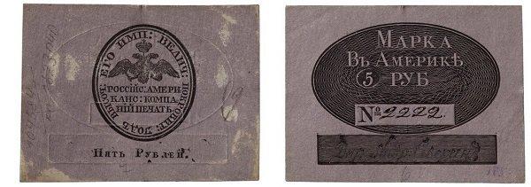 Марка номиналом 5 рублей. Первая половина XIX в. Экземпляр из постоянной экспозиции ГИМ